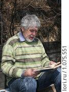 Мужчина с книгой. Стоковое фото, фотограф Дарья Киселева / Фотобанк Лори