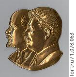 Барельеф Ленин и Сталин. Редакционное фото, фотограф Михаил Дозоров / Фотобанк Лори
