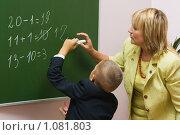 Купить «Учительница с учеником на уроке математики», фото № 1081803, снято 20 августа 2009 г. (c) Оксана Гильман / Фотобанк Лори