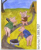 Купить «Три поросенка. Рисунок», иллюстрация № 1089707 (c) Ольга Лерх Olga Lerkh / Фотобанк Лори