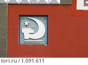 Купить «Серп и молот на стене», фото № 1091611, снято 17 января 2007 г. (c) Юрий Асотов / Фотобанк Лори
