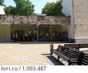 Купить «Зал органной и камерной музыки. Сочи», фото № 1093487, снято 8 сентября 2009 г. (c) Алексей Стоянов / Фотобанк Лори