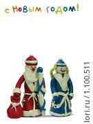 Купить «Пластилиновые снегурочки и дед мороз», иллюстрация № 1100511 (c) Светлана Бакланова / Фотобанк Лори