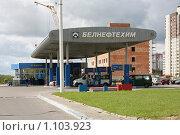 Купить «Белнефтехим», эксклюзивное фото № 1103923, снято 14 августа 2009 г. (c) Игорь Веснинов / Фотобанк Лори