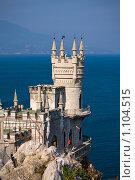 Купить «Ласточкино гнездо. Ялта.Крым», фото № 1104515, снято 18 апреля 2009 г. (c) Nickolay Khoroshkov / Фотобанк Лори