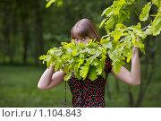 Купить «Девушка в парке за дубовой веткой», фото № 1104843, снято 20 мая 2009 г. (c) Сергей Шумаков / Фотобанк Лори