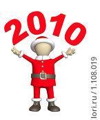 Купить «Новый 2010 год», иллюстрация № 1108019 (c) Лукиянова Наталья / Фотобанк Лори