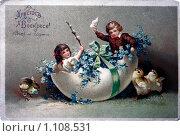 """Купить «Старинная пасхальная  открытка """"Христос воскресе!"""" Вася и Шура. 1910 год.», фото № 1108531, снято 7 октября 2008 г. (c) Юлия Врублевская / Фотобанк Лори"""