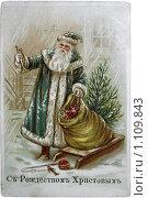 Купить «Старинная открытка. С Рождеством Христовым! Отпечатано в Германии. 1910 год.», фото № 1109843, снято 13 ноября 2019 г. (c) Юлия Врублевская / Фотобанк Лори