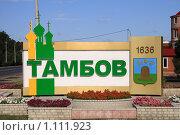 Купить «Тамбов-указатель», фото № 1111923, снято 17 августа 2009 г. (c) Карелин Д.А. / Фотобанк Лори