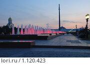 Купить «Москва. Поклонная гора», эксклюзивное фото № 1120423, снято 28 сентября 2009 г. (c) lana1501 / Фотобанк Лори