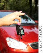 Купить «Ключи от машины в женских руках», фото № 1125035, снято 9 сентября 2009 г. (c) Екатерина Воякина / Фотобанк Лори