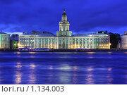 Купить «Кунсткамера.Ночная подсветка.Санкт-Петербург.», фото № 1134003, снято 4 октября 2009 г. (c) Роман Рожков / Фотобанк Лори