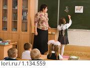 Купить «Первый учитель и первоклассница у школьной доски», фото № 1134559, снято 22 сентября 2009 г. (c) Федор Королевский / Фотобанк Лори