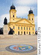Купить «Церковь на главной площади г.Дебрецен, Венгрия», фото № 1137279, снято 21 октября 2019 г. (c) Алексей Хромушин / Фотобанк Лори