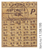Карточка на промышленные товары 1947 г. Редакционное фото, фотограф Александр Карачкин / Фотобанк Лори