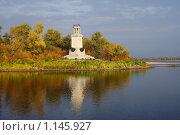 Купить «Маяк на реке - осенний пейзаж», эксклюзивное фото № 1145927, снято 10 октября 2009 г. (c) Андрей Ижаковский / Фотобанк Лори