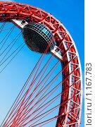 Купить «Мост Живописный, Москва», фото № 1167783, снято 22 апреля 2009 г. (c) Бабенко Денис Юрьевич / Фотобанк Лори