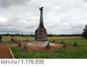 Купить «Памятник гренадерским полкам войны 1812 года», фото № 1176935, снято 7 августа 2008 г. (c) Григорий Евсеев / Фотобанк Лори