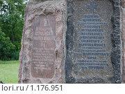 Купить «Памятник гренадерским полкам войны 1812 года», фото № 1176951, снято 7 августа 2008 г. (c) Григорий Евсеев / Фотобанк Лори