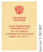 Купить «Удостоверение к юбилейной медали», фото № 1187907, снято 18 августа 2018 г. (c) Александр Карачкин / Фотобанк Лори