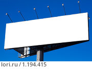 Купить «Билборд», фото № 1194415, снято 21 апреля 2009 г. (c) Бабенко Денис Юрьевич / Фотобанк Лори