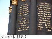 Купить «Надпись на памятнике. Редут Раевского», фото № 1199943, снято 7 сентября 2008 г. (c) Григорий Евсеев / Фотобанк Лори