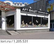 """Купить «Ювелирный салон """"Арт Фацет"""" на Новом Арбате», эксклюзивное фото № 1205531, снято 24 июля 2008 г. (c) lana1501 / Фотобанк Лори"""