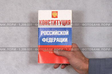 Купить «Конституция России», фото № 1209031, снято 12 ноября 2009 г. (c) Александр Секретарев / Фотобанк Лори