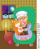Купить «Бабушка с котом», иллюстрация № 1213567 (c) Ольга Завгородняя / Фотобанк Лори