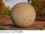 Купить «Каменный шар в парке», эксклюзивное фото № 1215843, снято 14 октября 2009 г. (c) Алёшина Оксана / Фотобанк Лори