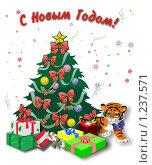 Купить «Новогодняя открытка с ёлкой и тигрёнком», иллюстрация № 1237571 (c) Галина Щурова / Фотобанк Лори
