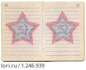 Купить «Военный билет СССР, внутренние страницы», фото № 1246939, снято 19 мая 2019 г. (c) FotograFF / Фотобанк Лори