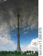 Купить «Отражение в воде Останкинской телебашни», эксклюзивное фото № 1260815, снято 15 мая 2009 г. (c) lana1501 / Фотобанк Лори