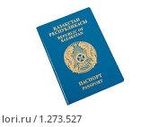 Купить «Казахский паспорт», фото № 1273527, снято 7 декабря 2009 г. (c) FotograFF / Фотобанк Лори