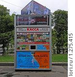 Купить «Городская театральная касса», эксклюзивное фото № 1275415, снято 2 июля 2009 г. (c) lana1501 / Фотобанк Лори