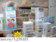 Купить «Аптека», фото № 1279031, снято 1 декабря 2009 г. (c) Александр Легкий / Фотобанк Лори
