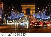 Франция. Париж. Улица Елисейские Поля ( Champs Elysees ) и Триумфальная Арка ( Arch de Triomphe ), украшенные праздничной новогодней иллюминацией. Ночной вид, фото № 1280315, снято 3 января 2008 г. (c) Дмитрий Заморин / Фотобанк Лори