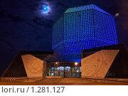 Купить «Национальная  библиотека  Беларуси. Минск», эксклюзивное фото № 1281127, снято 28 сентября 2007 г. (c) Ирина Мойсеева / Фотобанк Лори