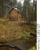 Купить «Часовня в лесу на берегу ручья», фото № 1283127, снято 4 октября 2009 г. (c) Andrey M / Фотобанк Лори
