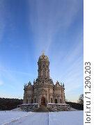 Купить «Храм Знамения в Дубровицах г.Подольск», эксклюзивное фото № 1290203, снято 14 декабря 2009 г. (c) Яна Королёва / Фотобанк Лори