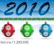 Купить «Новогодняя открытка 2010», иллюстрация № 1293035 (c) Сергей Королько / Фотобанк Лори