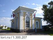 Музей императорских яхт в Петергофе (2009 год). Редакционное фото, фотограф Наталья Лабуз / Фотобанк Лори