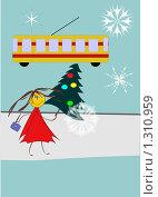 Купить «Веселая девочка с новогодней елкой на городской улице. Фон для поздравительной открытки», иллюстрация № 1310959 (c) Алексей Лебедев-Реллер / Фотобанк Лори