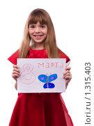 Купить «Девочка с нарисованной открыткой 8 марта», фото № 1315403, снято 13 декабря 2009 г. (c) Ирина Карлова / Фотобанк Лори