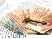Купить «Покупка квартиры в кредит», фото № 1321167, снято 21 апреля 2009 г. (c) Михаил Коханчиков / Фотобанк Лори