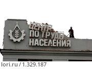 Рабочий разбирает кирпичную стену административного здания. Стоковое фото, фотограф Нилов Сергей / Фотобанк Лори