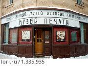 Купить «Музей печати в Петербурге», фото № 1335935, снято 2 января 2010 г. (c) Корчагина Полина / Фотобанк Лори