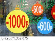 Купить «Новогодние скидки», эксклюзивное фото № 1352075, снято 4 января 2010 г. (c) Наталия Шевченко / Фотобанк Лори
