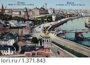 Купить «Кремль от Храма Христа Спасителя. Москва», фото № 1371843, снято 20 мая 2019 г. (c) Юрий Кобзев / Фотобанк Лори
